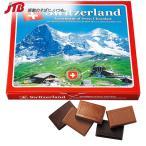 スイス土産スイス ナポリタンアソートチョコ1箱チョコレートおみやげ土産 スイス 海外 みやげスイス 食品