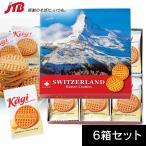 ショッピングお土産 スイス お土産 スイス バタークッキー6箱セット|クッキー ヨーロッパ 食品 スイス土産 お菓子 n0508