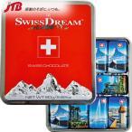 200円OFFクーポン対象 スイス お土産 スイスドリーム 缶入りミルクチョコ|チョコレート ヨーロッパ スイス土産 お菓子 義理チョコ|ホワイトデー