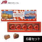 クロアチア お土産  クロアチア ハートチョコ6箱   チョコレート  おみやげ お土産 クロアチア 海外 みやげ