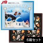 ギリシャ お土産 ギリシャ シーシェルチョコ6箱セット チョコレート お歳暮