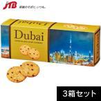 ドバイ お土産 ドバイ チョコチップクッキー3箱セット お菓子|クッキー ヨーロッパ ドバイ土産