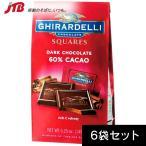ショッピングお土産 アメリカ お土産 GHIRARDELLI(ギラデリ) ギラデリ ダークチョコ 6袋セット(各14枚) チョコレート お菓子