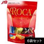 ショッピングアメリカ アメリカ お土産 BROWN&HALEY(ブラウン&ヘーリー) ロカ3種アソートバッグ6箱セット チョコレート