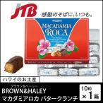 ハワイ お土産BROWN&HALEY(ブラウン&ヘーリー) マカダミアロカ バタークランチ1箱セットハワイ