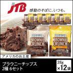 アメリカ お土産 ブラウニーチップス2種12袋セット チョコレート 4