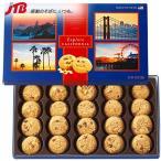 アメリカ お土産 カリフォルニア マカダミアナッツ&チョコチップクッキー|クッキー アメリカ土産 お菓子