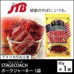 アメリカ お土産 STAGECOACH(ステージコーチ) ポークジャーキー1袋 おつまみ お歳暮