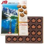 カナダ お土産 メープルシロップチョコ1箱 チョコレート