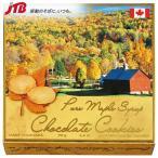 カナダ お土産 レネレイ チョコクッキー|クッキー アメリカ カナダ 南米 カナダ土産 お菓子