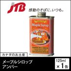 カナダ お土産 メープルシロップアンバー1缶 アンバー