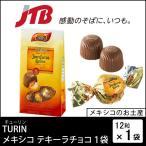 メキシコ お土産 TURIN(チューリン) メキシコ テキーラチョコ1袋 チョコレート お歳暮