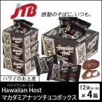 ショッピングハワイ ハワイ お土産 Hawaiian Host(ハワイアンホースト) ハワイアンホースト マカダミアナッツチョコボックス4箱セット チョコレート