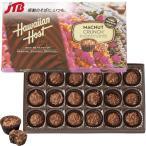 ハワイアンホースト クランチチョコレート1箱 ハワイ お土産|ハワイ土産 お菓子 人気|ホワイトデー