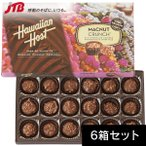 〔6箱セット〕 ハワイ お土産 チョコレート Hawaiian Host(ハワイアンホースト) ハワイアンホスト クランチチョコ