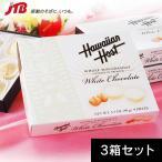 ショッピングハワイ ハワイアンホースト ハワイ お土産 マカダミアナッツホワイトチョコ 3箱セット(各9粒入) チョコレート Hawaiian Host お菓子