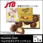 ハワイ お土産 Hawaiian Host(ハワイアンホースト) ハワイアンホースト ベルマカダミアナッツチョコ1箱 チョコレート お歳暮