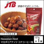 ハワイ お土産 Hawaiian Host(ハワイアンホースト) ハワイアンホースト マカダミアナッツ コナコーヒー味1袋 おつまみ お歳暮