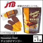 ハワイ お土産 Hawaiian Host(ハワイアンホースト) ハワイアンホースト チョコがけマンゴー1袋 ドライフルーツ ドライマンゴー