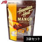 ハワイアンホースト ハワイ お土産 チョコがけマンゴー 3袋セット(各12個入) チョコレート Hawaiian Host ハワイアンホースト お菓子