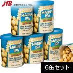 (6缶セット)ハワイ お土産 MAUNALOA(マウナロア) マウナロア マカダミアナッツ塩味 缶入り