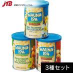 ショッピングハワイ (3種セット)ハワイ お土産 MAUNALOA(マウナロア) マウナロア マカダミアナッツアソート 缶入り