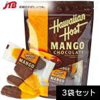 ハワイ お土産 ハワイアンホースト チョコがけマンゴー3袋セット|ドライフルーツ ハワイ土産 おみやげ プレゼント 手土産 海外土産 まとめ買い チョコレート