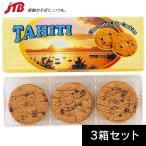 タヒチ お土産 タヒチ チョコチップクッキー3箱セット