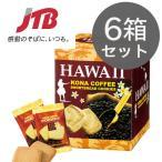 ショッピングハワイ ハワイ お土産 コナコーヒーショートブレッド6箱セット クッキー
