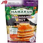 ハワイ お土産 ハマクア マカダミアナッツパンケーキミックス|パン・パンケーキ ハワイ ハワイ土産