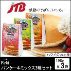 ハワイ お土産 Reki(レキ) レキ パンケーキミックス3種セット 朝食におすすめ ホットケーキ