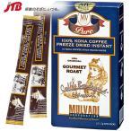 ハワイ お土産 マルバディコナコーヒーインスタント MULVADI|コナコーヒー100% スティックタイプ 小分け|コーヒー ハワイ土産