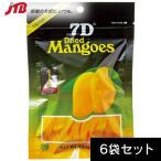 ハワイ お土産 7D ドライマンゴー6袋セット|ドライフルーツ ハワイ ハワイ土産