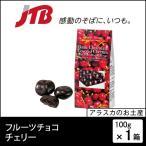 アメリカ お土産 フルーツチョコ チェリー チョコレート お歳暮