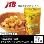 ハワイ お土産 Hawaiian Host(ハワイアンホースト) ハワイアンホースト マカダミアナッツ ハワイアンハニー味1袋 おつまみ お歳暮