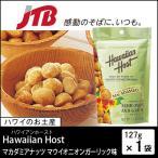 ハワイ お土産 Hawaiian Host(ハワイアンホースト) ハワイアンホースト マカダミアナッツ マウイオニオンガーリック味1袋 おつまみ お歳暮