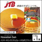 ハワイ お土産 Hawaiian Sun(ハワイアンサン) ハワイアンサン パンケーキミックス チョコレートマカダミアナッツ1袋 朝食におすすめ ホットケーキ
