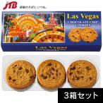 アメリカ お土産 ラスベガス チョコチップクッキー3箱