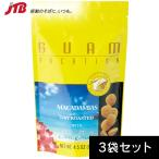 グアム お土産 グアム バケーション マカダミアナッツ3袋セット 塩味