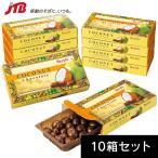 タヒチ お土産 ココナツミルクチョコ10箱セット チョ