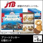 モルディブ お土産 モルディブ アソートクッキー6箱セット クッキー