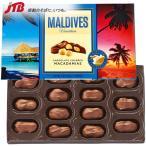 モルディブ お土産 モルディブ バケーションチョコ1箱|チョコレート 南の島々 食品 モルディブ土産 お菓子 n0508