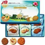 パラオ お土産 パラオ プレミアムアソートクッキー3種セット お菓子|クッキー パラオ土産 n0417