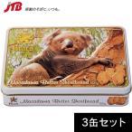 ショッピングお土産 オーストラリア お土産 コアラショートブレッド3缶セット|クッキー オセアニア 食品 オーストラリア土産 お菓子 n0508
