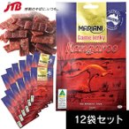 オーストラリア お土産 マリアニ カンガルージャーキー12袋セット|ジャーキー オセアニア オーストラリア土産