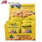 オーストラリア お土産 オーストラリア マカダミアナッツ16袋セット 塩味 お歳暮