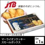シンガポール お土産マーライオンクッキースモールボックス1箱シンガポール