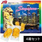 シンガポール お土産 マーライオンクッキーBIGボックス4箱セット|クッキー 東南アジア 食品 シンガポール土産 お菓子 n0508