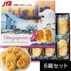 シンガポール お土産 マーライオンクッキー6箱セット|クッキー 東南アジア 食品 シンガポール土産 お菓子 n0508