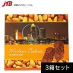 シンガポール お土産 マーライオンアーモンドチョコクッキー 3箱セット(各12袋入) クッキー お菓子